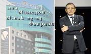 Билет на Семинар АТА МАМЕДОВА в Минске