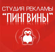 Салон полиграфии Пингвины ЧП