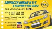 запчасти к автомобилю опель - Запчасти Опель (Opel)
