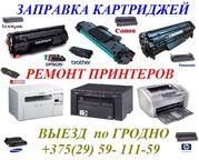 Заправка картриджей. ремонт принтеров. г.Гродно