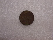 Продам монету 1 копейка серебром 1841 года