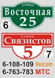 Адресный указатель улицы Мосты