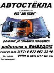 Любые автозапчати по низкой цене и с доставкой на дом в Гродно.
