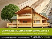 Строительство деревянных домов. Гродно.